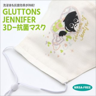 【Gluttons】3D抗菌マスク☆パステルJenniferスイートハート