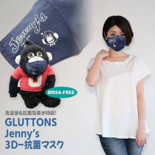 【Gluttons】3D立体抗菌マスク☆フェイスJennifer