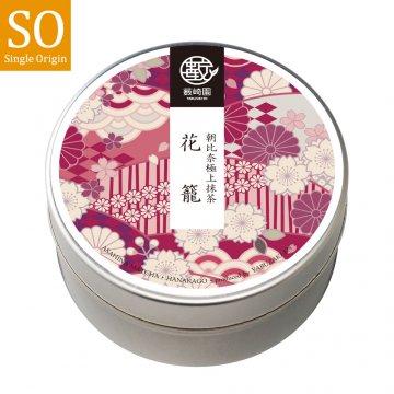 朝比奈極上抹茶 花籠|40g缶