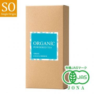有機栽培粉茶|80g箱