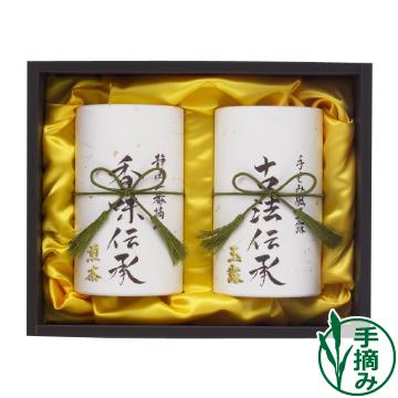 高級伝承茶 玉露 & 特上煎茶 セット