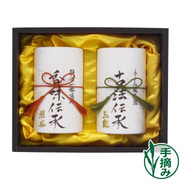 高級伝承茶 玉露 & 上煎茶 セット
