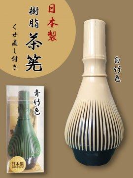 【日本製】樹脂茶筅[くせ直し付き]