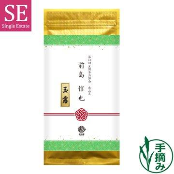 第74回全国茶品評会 出品茶 【前島 信也】|50g平袋