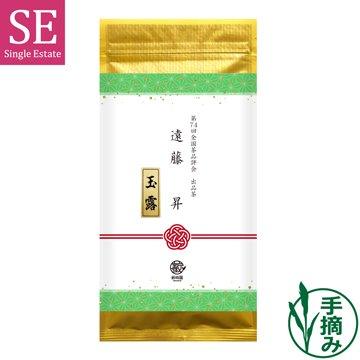 第74回全国茶品評会 出品茶 【遠藤 昇】|50g平袋