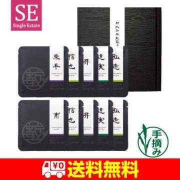 【送料無料】匠シリーズ 朝比奈本玉露名人茶|飲み比べギフト