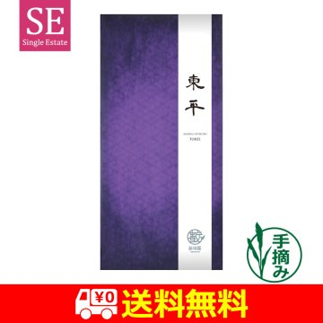 【送料無料】匠シリーズ 玉露名人茶 【東平:とうへい】|50g平袋