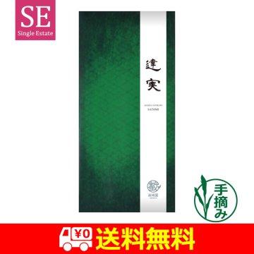 【送料無料】匠シリーズ 玉露名人茶 【達実:さとみ】|50g平袋