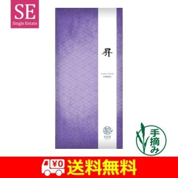 【送料無料】匠シリーズ 玉露名人茶 【昇:のぼる】|50g平袋