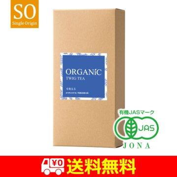 【送料無料】有機栽培茎茶|80g箱