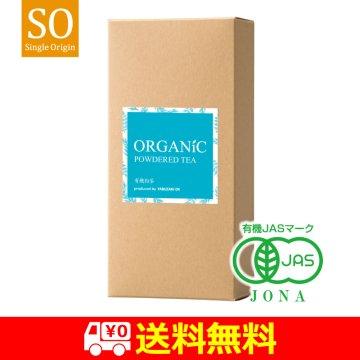【送料無料】有機栽培粉茶|80g箱