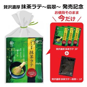 【今だけ翡翠入り】贅沢濃厚 抹茶ラテ|4P