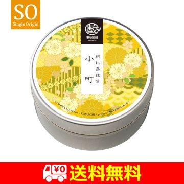 【送料無料】朝比奈抹茶 小町|40g缶