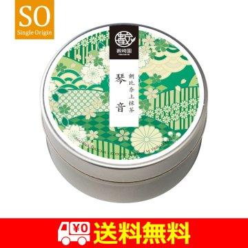 【送料無料】朝比奈上抹茶 琴音|40g缶