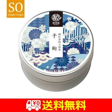 【送料無料】朝比奈特上抹茶 手鞠|40g缶