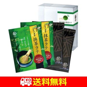 【送料無料】贅沢濃厚 抹茶ラテ 飲み比べパック|4P