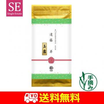 【送料無料】第74回全国茶品評会 出品茶 【遠藤 昇】|50g平袋