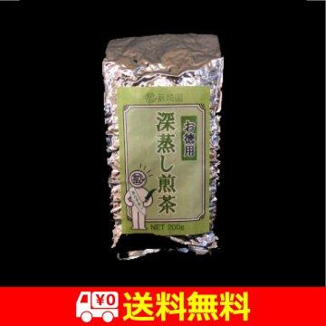 【送料無料】【ニッポン応援価格】超!お徳用深蒸し煎茶200g