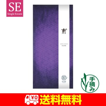 【送料無料】匠シリーズ 玉露名人茶 【甫:はじめ】|50g平袋