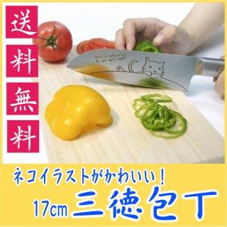 【送料無料】【メール便発送】ネコ 三徳包丁 17cm