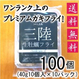 三陸生牡蠣フライ 100個(10個入り10パック)