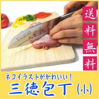 【送料無料】【メール便発送】ネコ 三徳包丁(小) 14cm