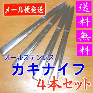 【送料無料】【メール便発送】カキナイフ4本セット