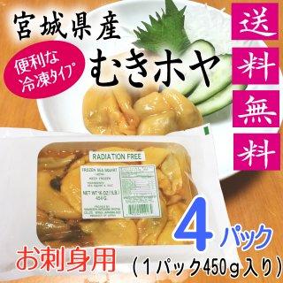 【冷凍便送料無料】剥きホヤ 450g入り4パック ほや 冷凍 お刺身 宮城県産