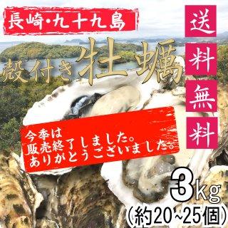 【生食用】【送料無料】長崎県九十九島産殻付き牡蠣 3kg【クール便!】
