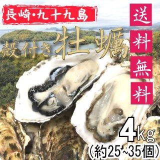 【生食用】【送料無料】長崎県九十九島産殻付き牡蠣 4kg【クール便!】