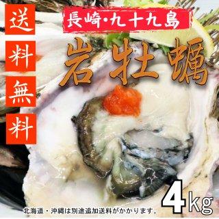 【漁師さん応援価格!5780円→4780円】【生食用】【送料無料】長崎県九十九島産岩牡蠣 4kg【クール便!】