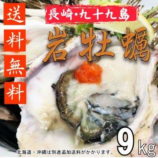 【漁師さん応援価格!10500円→8500円】【生食用】【送料無料】長崎県九十九島産岩牡蠣 9kg【クール便!】