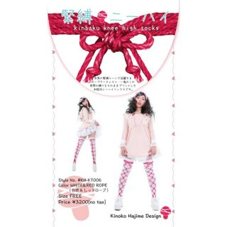 【Socks】緊縛ニーハイ(白地&レッドロープ) / Knee High Socks (white & red rope)