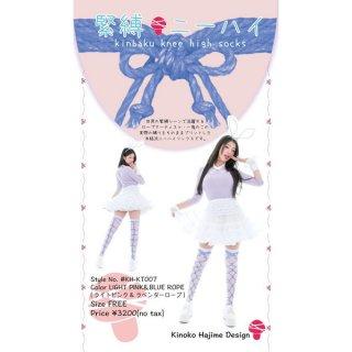 【Socks】緊縛ニーハイ(ライトピンク&ラベンダーロープ) / Knee High Socks (pink and lavender rope)