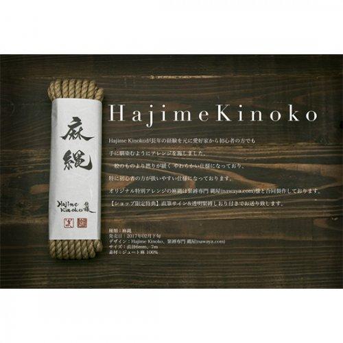 【Rope】Hajime Kinoko 仕様 麻縄(生成り 8m) / Asanawa (a loose laid, three strand jute rope, 8m)