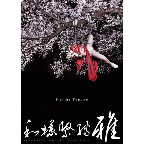 【Art book】和様緊縛 雅(2020年12月1日発売)/ Photo Book Wayo Kinbaku(2020/12/1 Release)