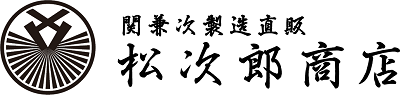 関兼次製造直売 松次郎商店|関兼次公式オンラインショップ(通販サイト)