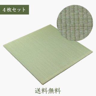 置き畳 国産天然い草 特注制作 4枚セット【送料無料】