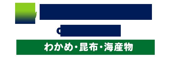 三陸わかめ・海産物問屋 株式会社オダカネ