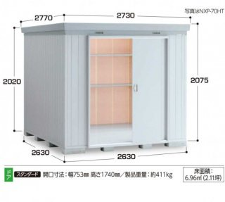 イナバ物置 ネクスタプラス NXP−70SD 一般型 ドアタイプ 【関東・新潟・長野・富山限定販売】 【お客様組立商品】