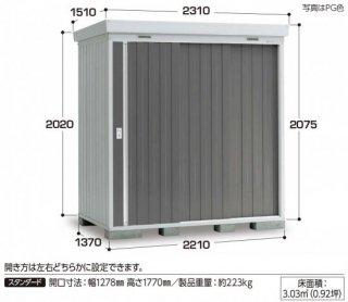 イナバ物置 ネクスタ NXN−30S 一般型 【関東・新潟・長野・富山限定販売】 【お客様組立商品】