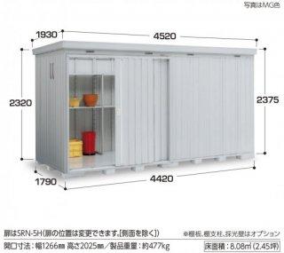イナバ物置 ネクスタ大型 NXN−81H 一般型 【関東・新潟・長野・富山限定販売】 【お客様組立商品】