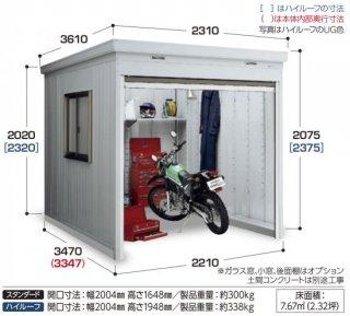 イナバガレージ バイク保管庫 FXN−2234S 一般型 土間タイプ ※多雪地型はありません 【関東・新潟・長野・富山限定販売】 【お客様組立商品】