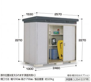 イナバ物置 ナイソー SMK−32S 一般型 【関東・新潟・長野・富山限定販売】 【お客様組立商品】