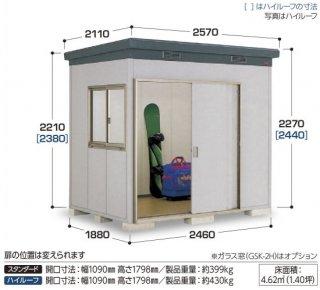 イナバ物置 ナイソー SMK−47S 多雪地型 【関東・新潟・長野・富山限定販売】 【お客様組立商品】