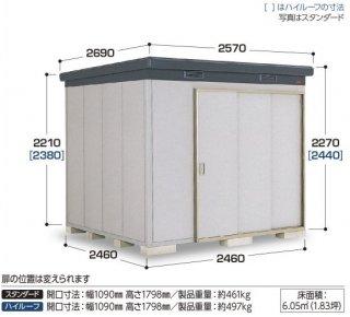 イナバ物置 ナイソー SMK−61S 一般型 【関東・新潟・長野・富山限定販売】 【お客様組立商品】