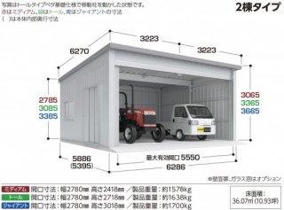 倉庫 イナバ倉庫 SGN−358MP−2 一般型 【新潟・長野・富山限定販売】 【お客様組立商品】