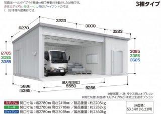 倉庫 イナバ倉庫 SGN−358MP−3 一般型 【新潟・長野・富山限定販売】 【お客様組立商品】
