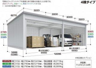 倉庫 イナバ倉庫 SGN−358MP−4 一般型 【新潟・長野・富山限定販売】 【お客様組立商品】
