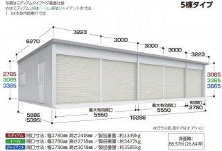 倉庫 イナバ倉庫 SGN−358MP−5 一般型 【新潟・長野・富山限定販売】 【お客様組立商品】